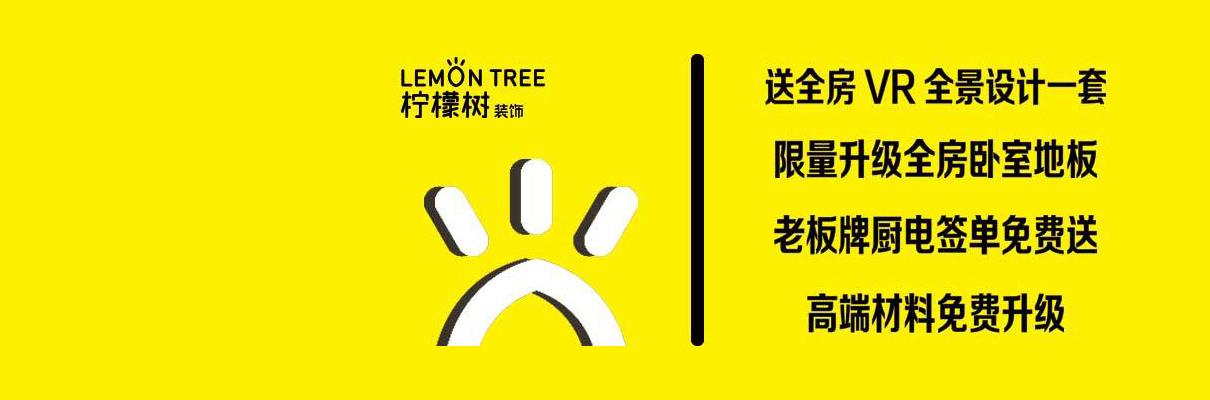 深圳柠檬树装饰