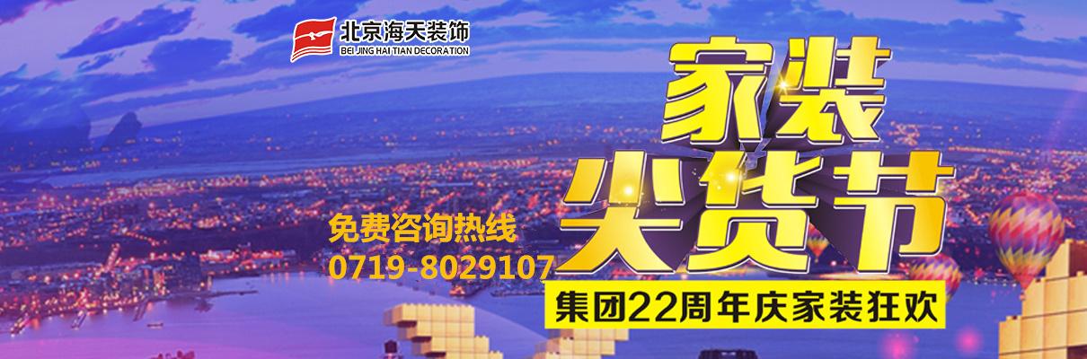 北京海天环艺家居装饰十堰分公司