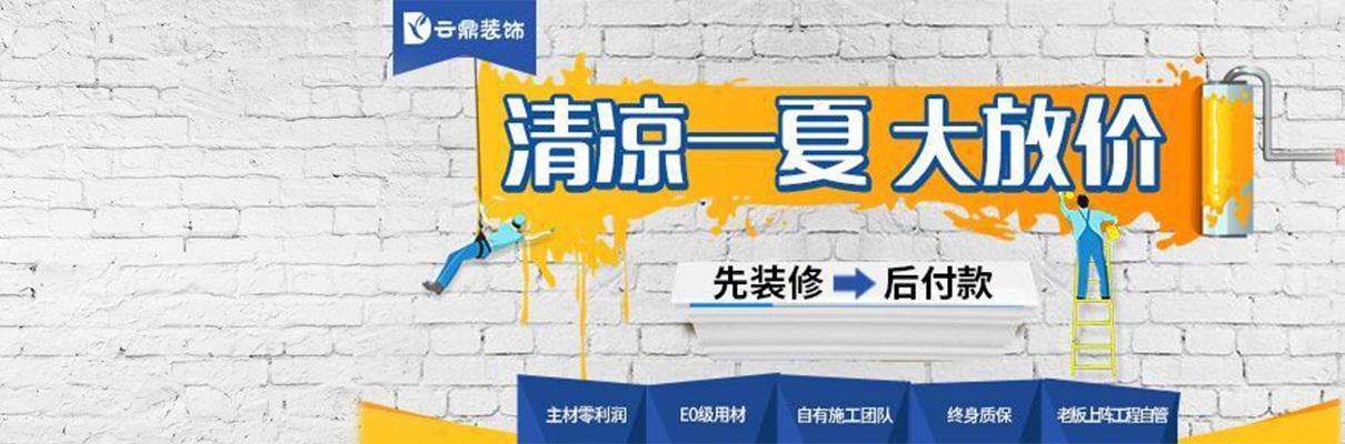 芜湖云鼎装饰工程有限公司