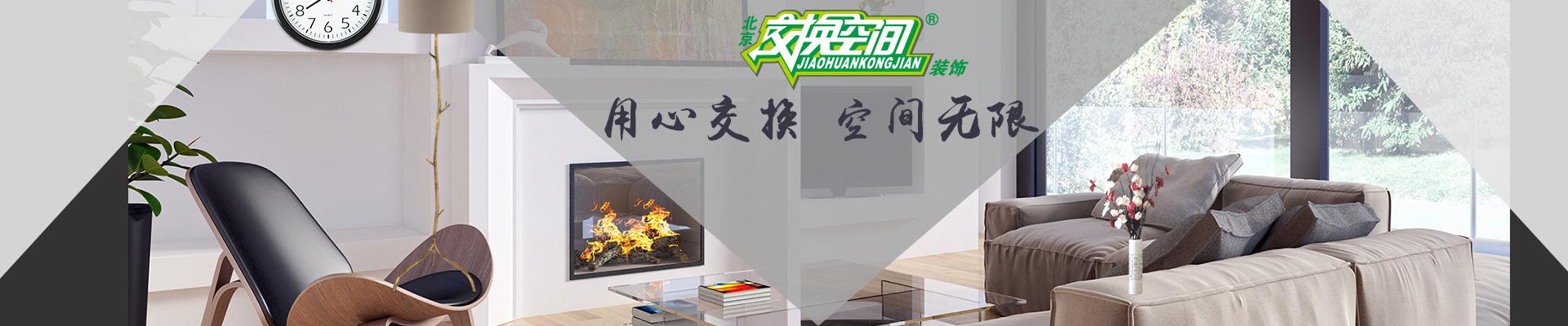 安庆交换空间装饰