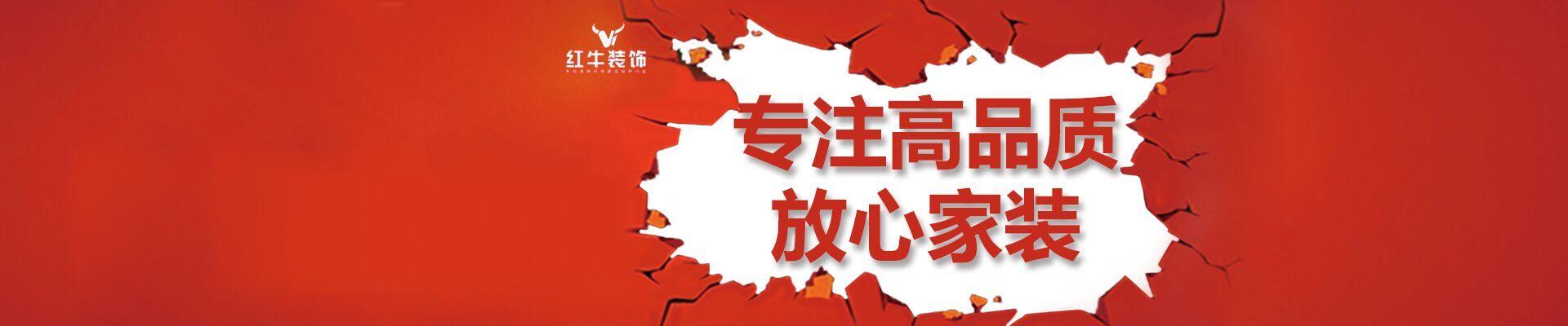 永州市区红牛装饰