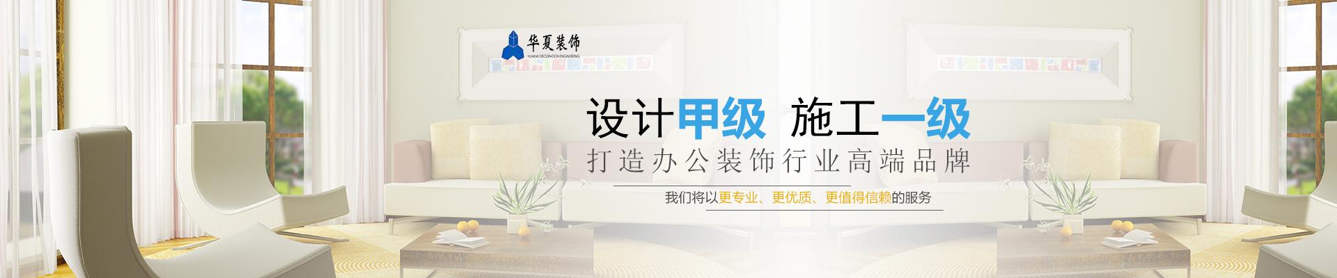 深圳华夏装饰