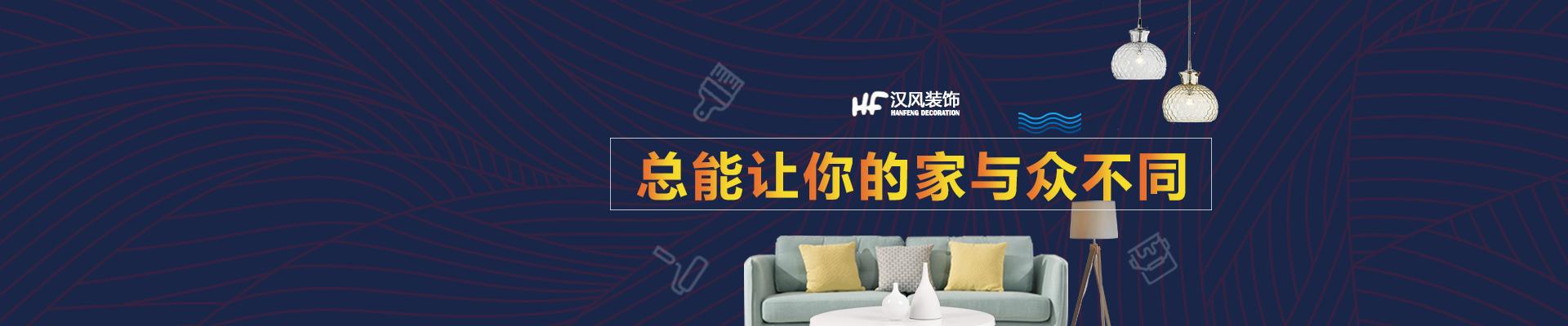 河南省汉风装饰工程有限公司