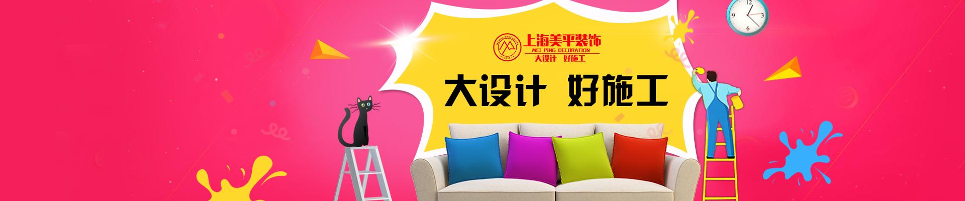 上海美平建筑装饰工程有限公司海宁分公司