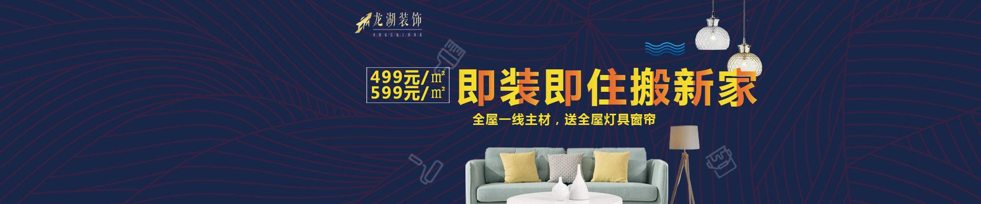晋中市龙湖建筑装饰工程有限公司