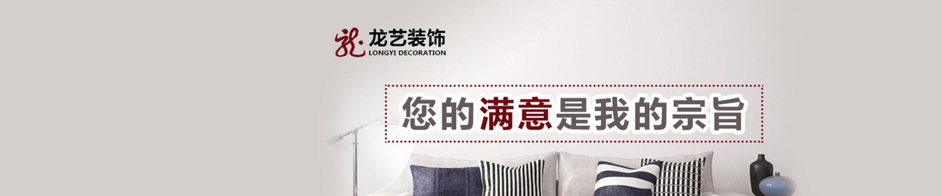 靖江龙艺装饰
