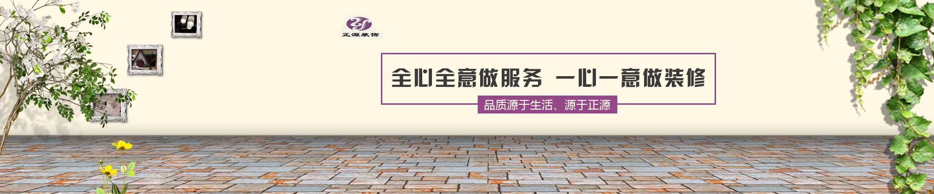 遂宁正源建筑装饰工程有限公司