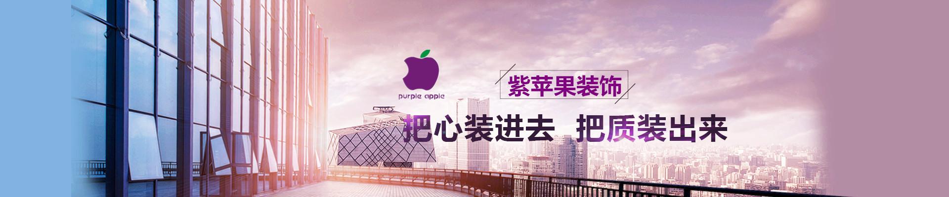西安紫苹果装饰集团工程有限公司