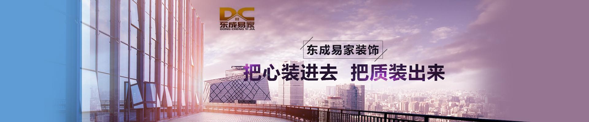 连云港东成易家装饰