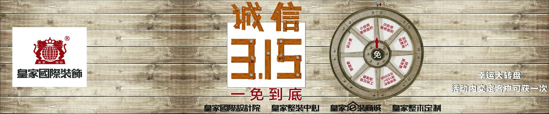 惠州市区皇家装饰
