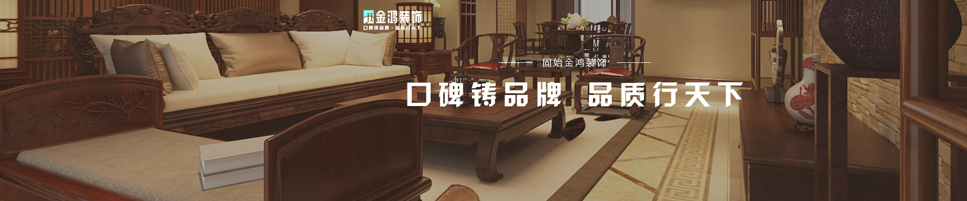 河南金鸿装饰设计工程有限公司