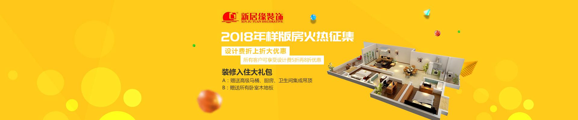 惠州市新居缘装饰设计有限公司赣州分公司