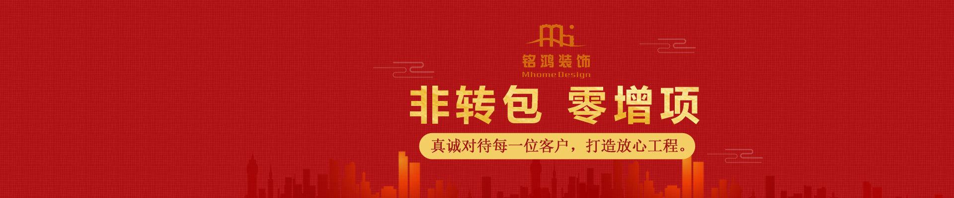 杭州铭鸿装饰工程有限公司余姚分公司