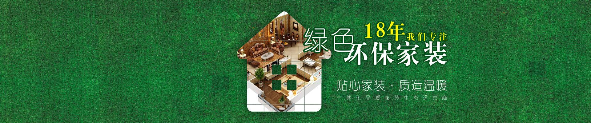 深圳市浩天装饰设计工程有限公司中山东区分公司