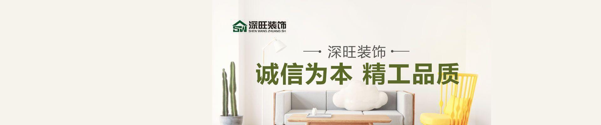 邯郸深旺建筑装饰工程有限公司