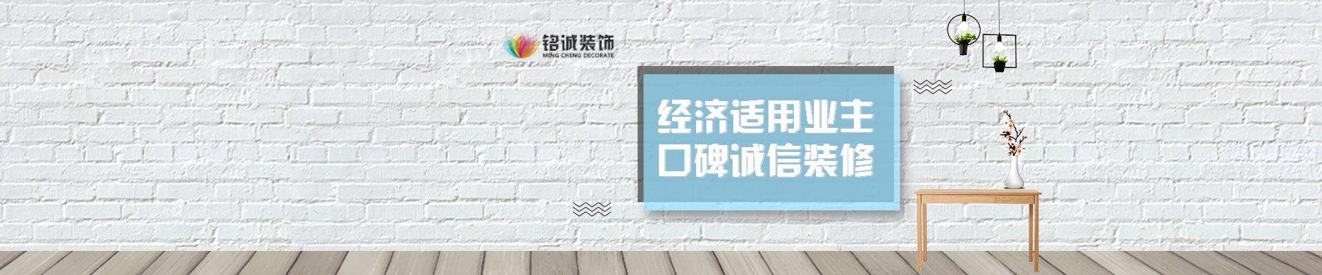 重庆铭诚装饰设计有限公司
