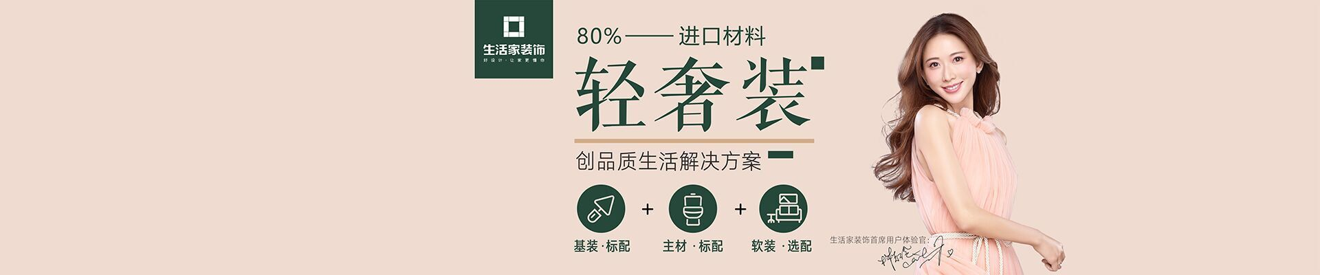 广州生活家装饰工程有限公司