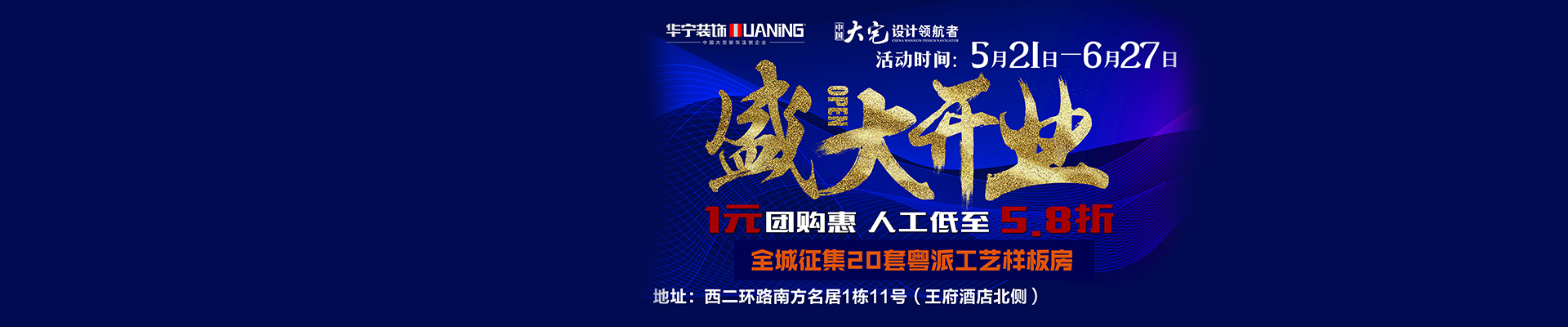 广州华宁装饰工程有限公司丹阳第一分公司
