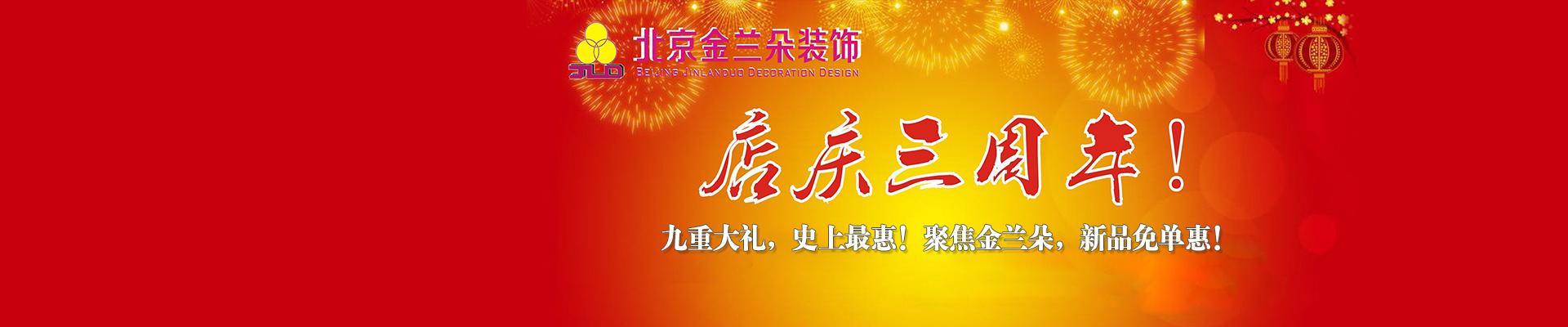 北京金兰朵装饰西安分公司