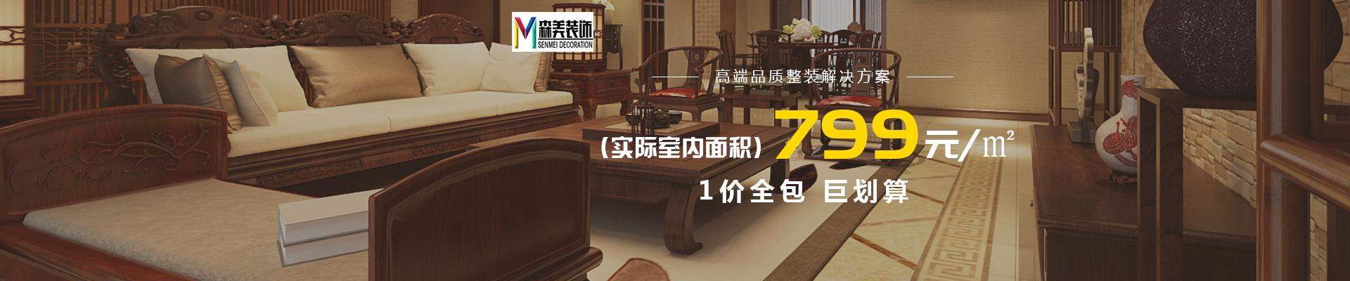 阳江市森美装饰工程有限公司