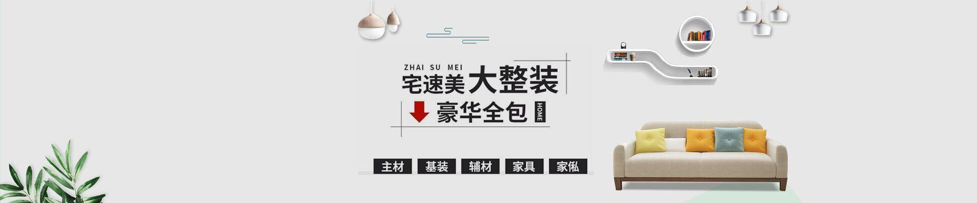 阜阳宅速美装饰工程有限公司