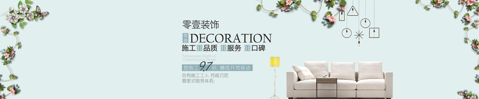 北京零壹装饰工程有限公司阜阳分公司