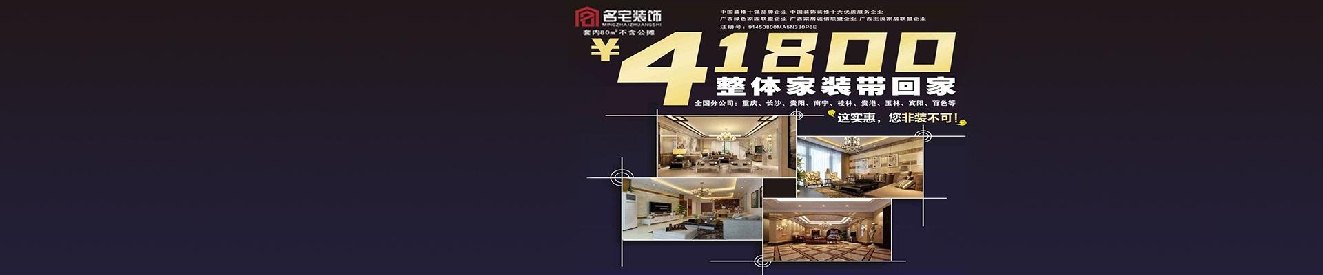 广西名宅建筑装饰工程有限公司