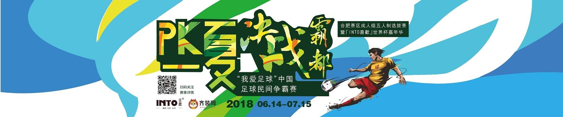 """2018年""""我爱足球""""合肥赛区5人制社会男子组海选赛报名正式开启"""