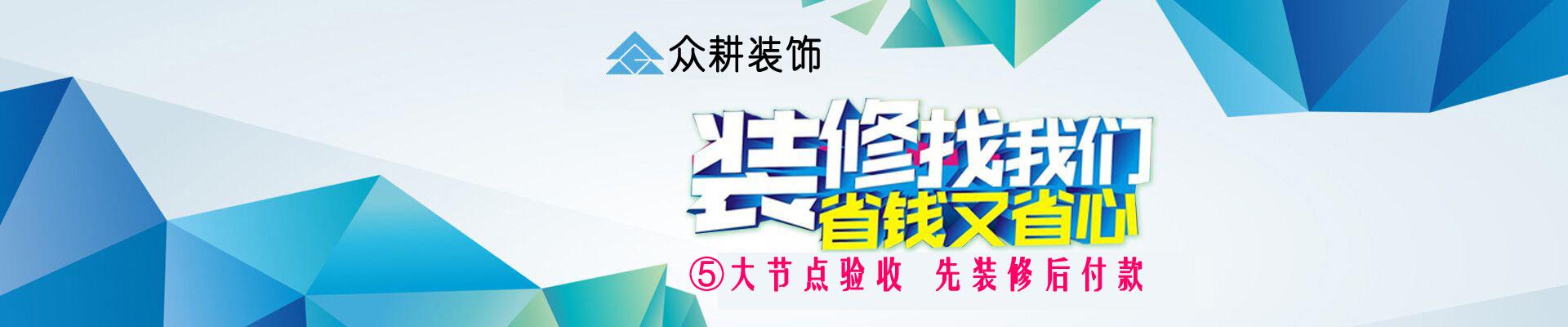 天津众耕装饰工程有限公司