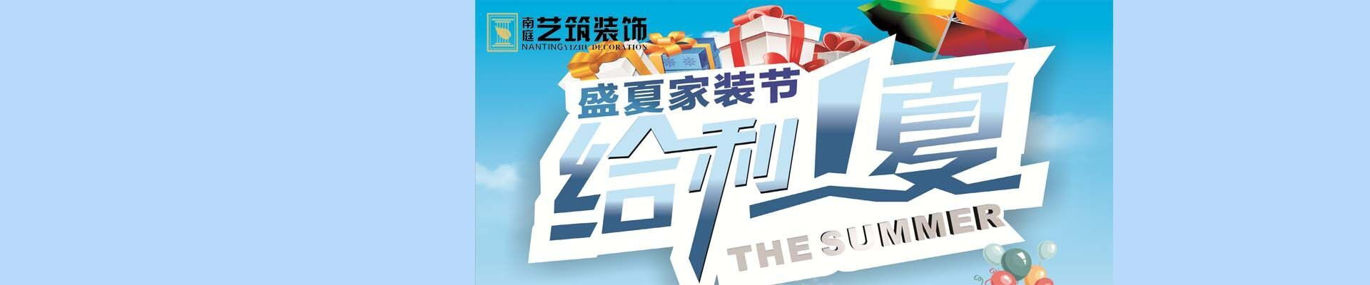 南庭艺筑装饰工程设计有限公司桂林分公司
