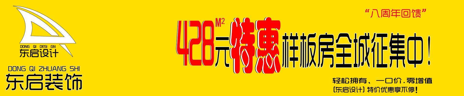 湛江市东启装饰工程有限公司
