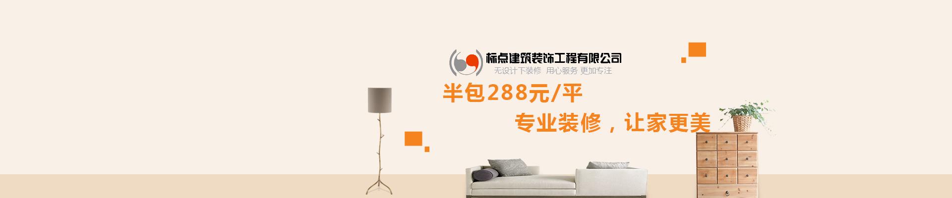 连云港标点建筑装饰工程有限公司