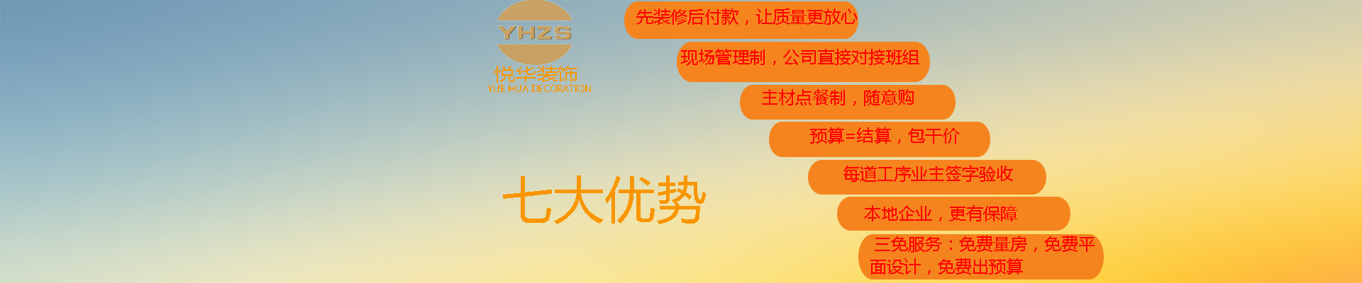 赣州悦华装饰工程有限公司
