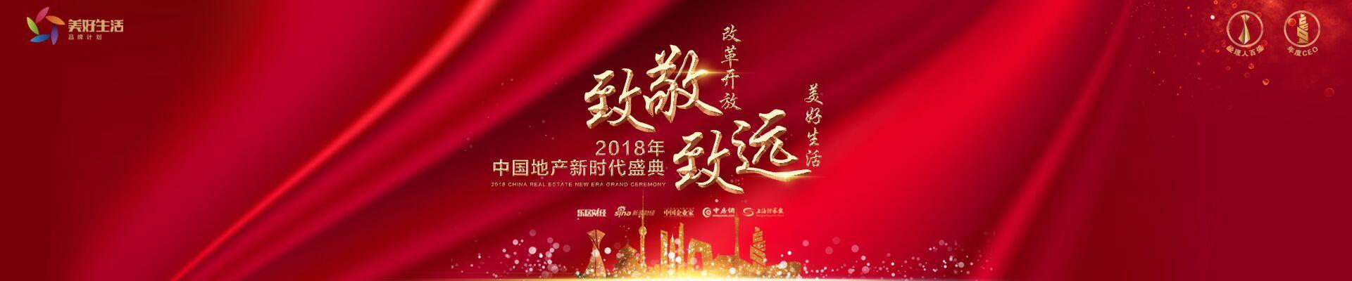 新浪家居:2018中国新地产时代盛典