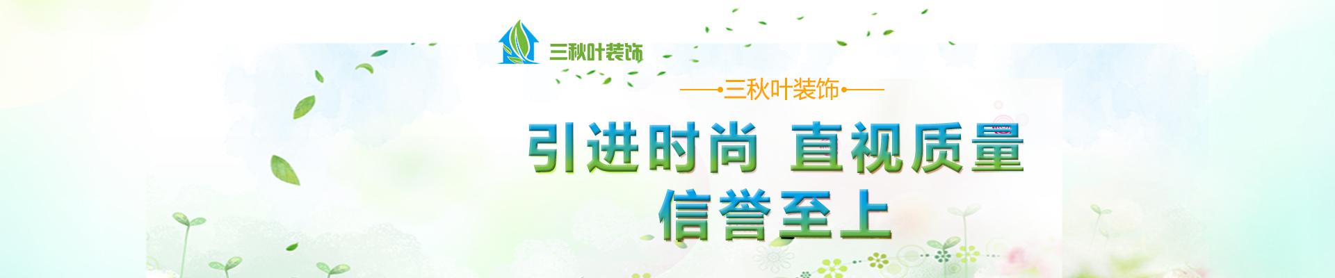 广安市三秋叶装饰设计有限公司