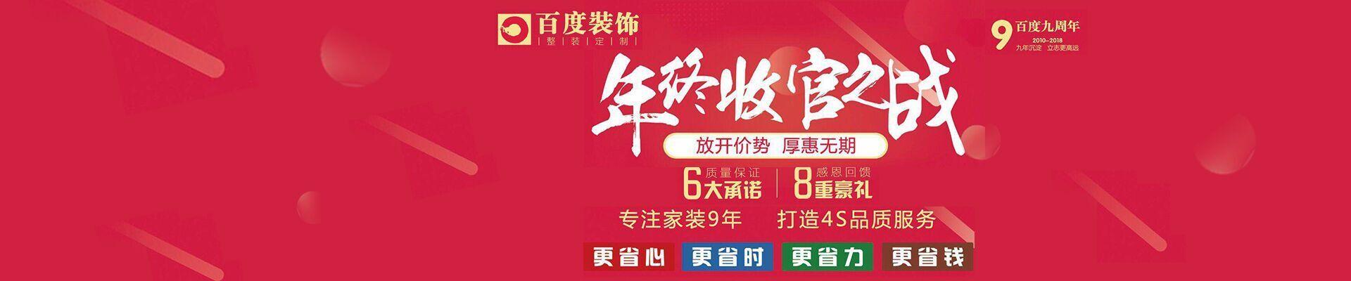 北京百度装饰安庆馆