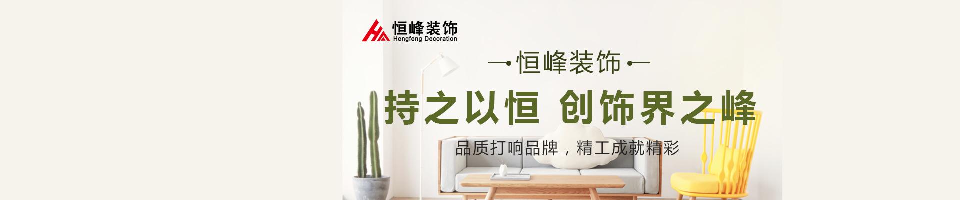 天津恒峰装饰工程有限公司杭州分公司