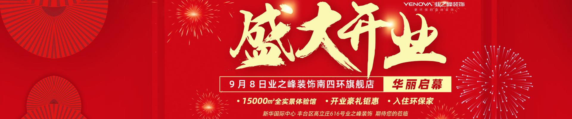 北京业之峰装饰