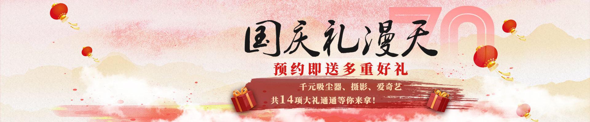 中秋國慶裝修狂歡節