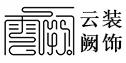 湖北云阙装饰工程有限公司