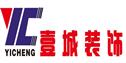 东莞市壹城装饰设计工程有限公司