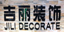 温州吉丽装潢工程有限公司
