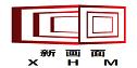 东莞市新画面装饰工程有限公司