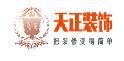 湖南天正装饰设计有限公司邵阳分公司