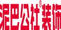 福州泥巴公社装饰工程设计有限公司