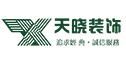 汉川市天晓装饰设计工程有限公司