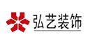 北京弘艺装饰唐山分公司