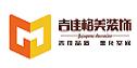镇江吉佳格美装饰设计工程有限公司