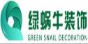 商丘绿蜗牛装饰