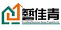 苏州艺佳青装饰设计工程有限公司